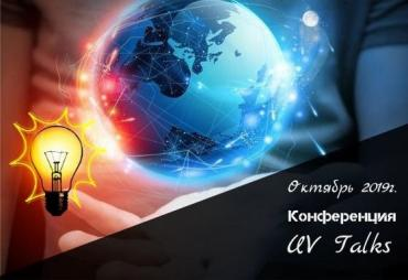 "Конференция ""UV talks"""